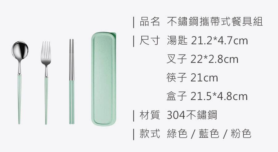 不鏽鋼攜帶式餐具組_規格_20200323.jpg