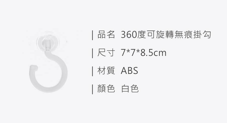 360度可旋轉無痕掛勾_規格_20210201.jpg