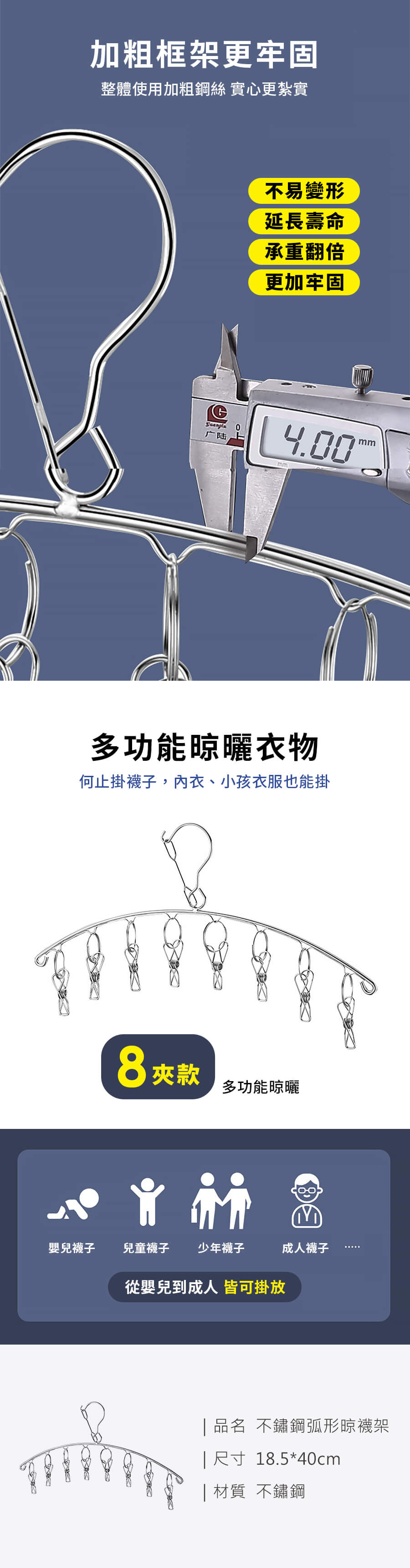 不鏽鋼弧形晾襪架_PDP_20210223_2.jpg