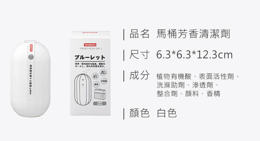 馬桶芳香清潔劑_規格_20210322.jpg
