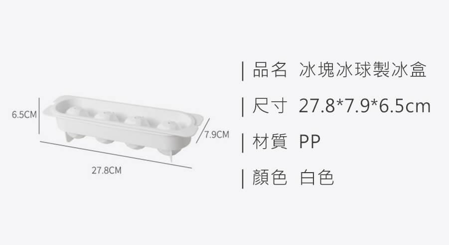 冰塊冰球製冰盒_規格_20210524.jpg