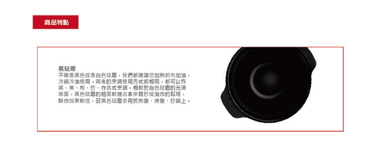 PChome-釜鍋-02-08 拷貝.jpg