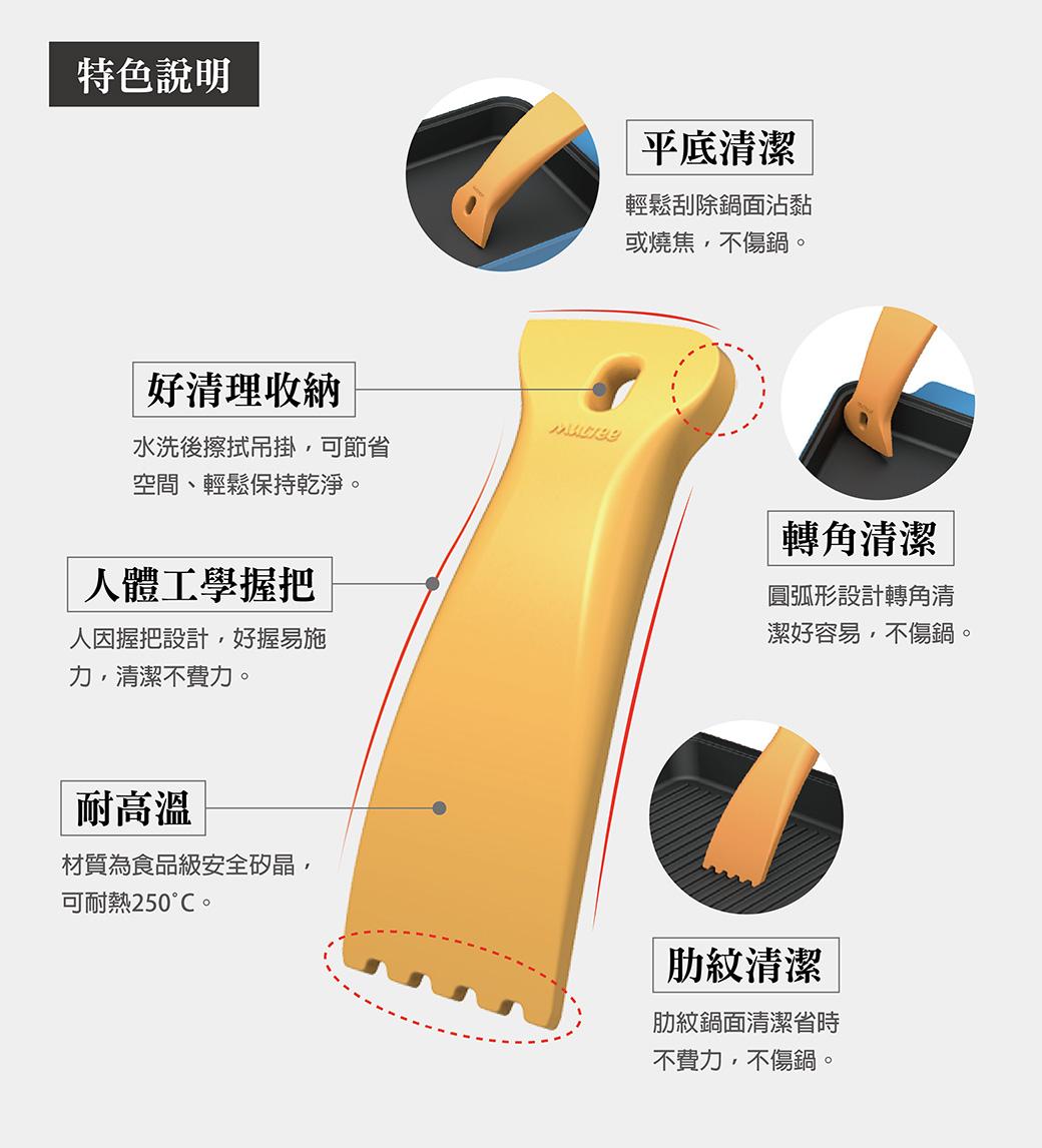 清潔刮刀02.jpg
