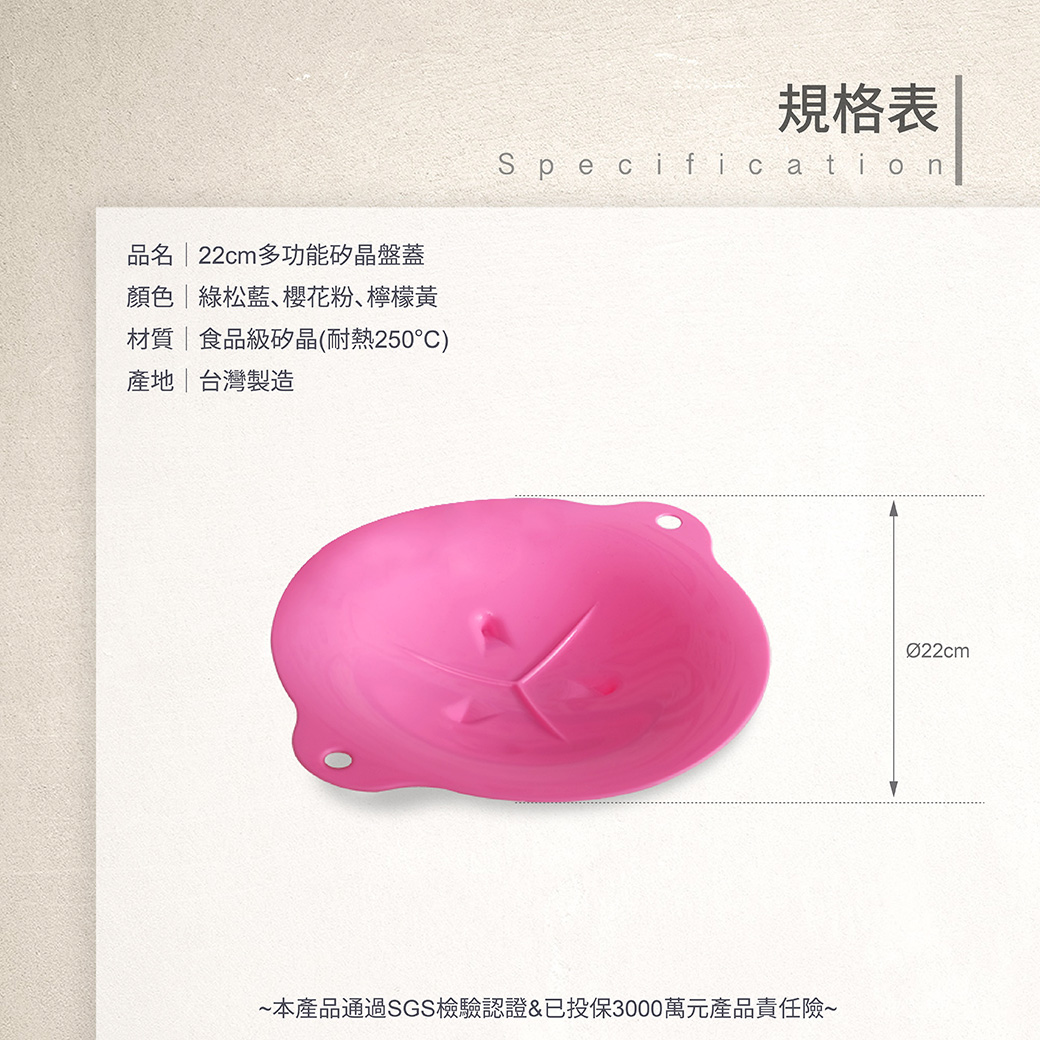 22cm多功能矽晶盤蓋-1040.jpg