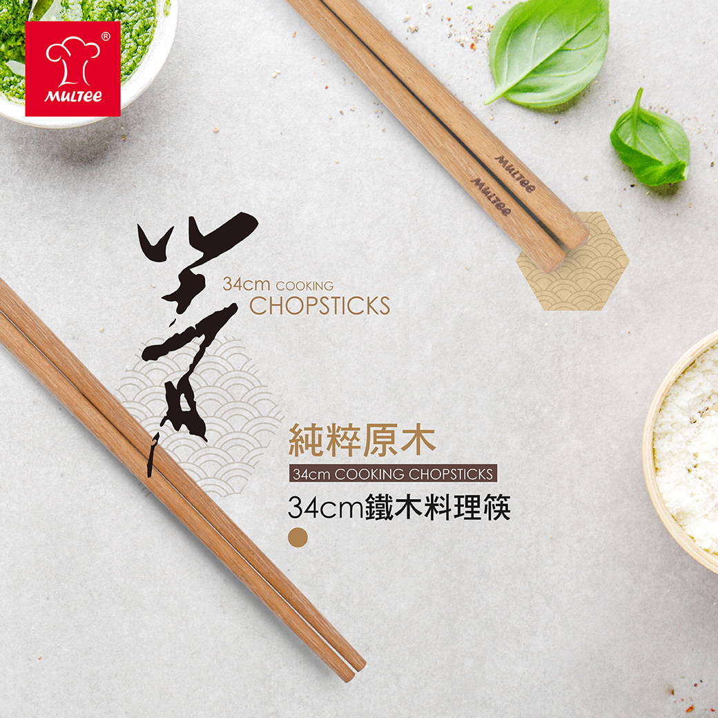 34cm鐵木料理筷1.jpg