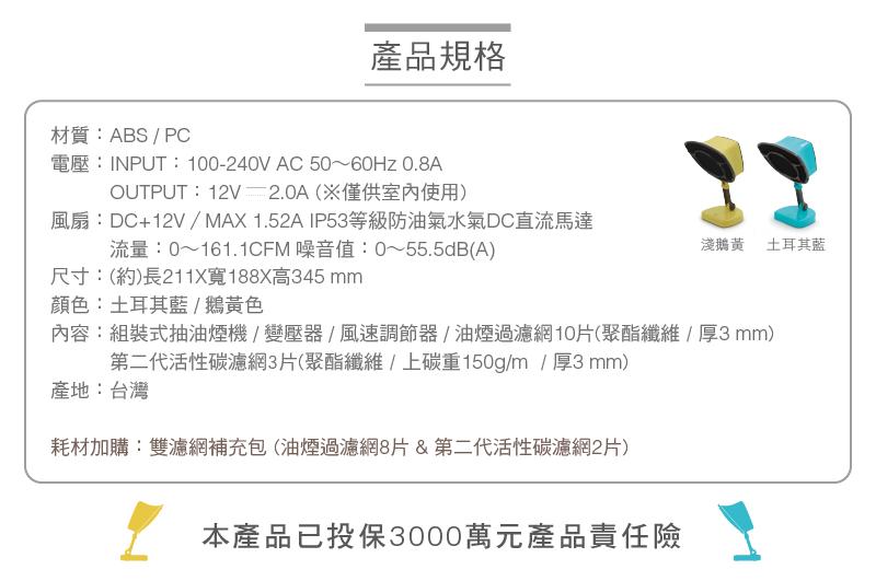 移動雙濾網抽油煙機-pchome-11.png