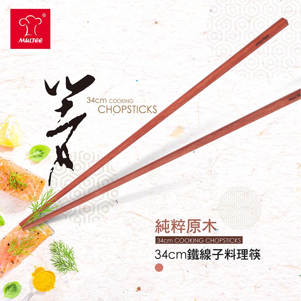 34cm鐵線子料理筷 1.jpg