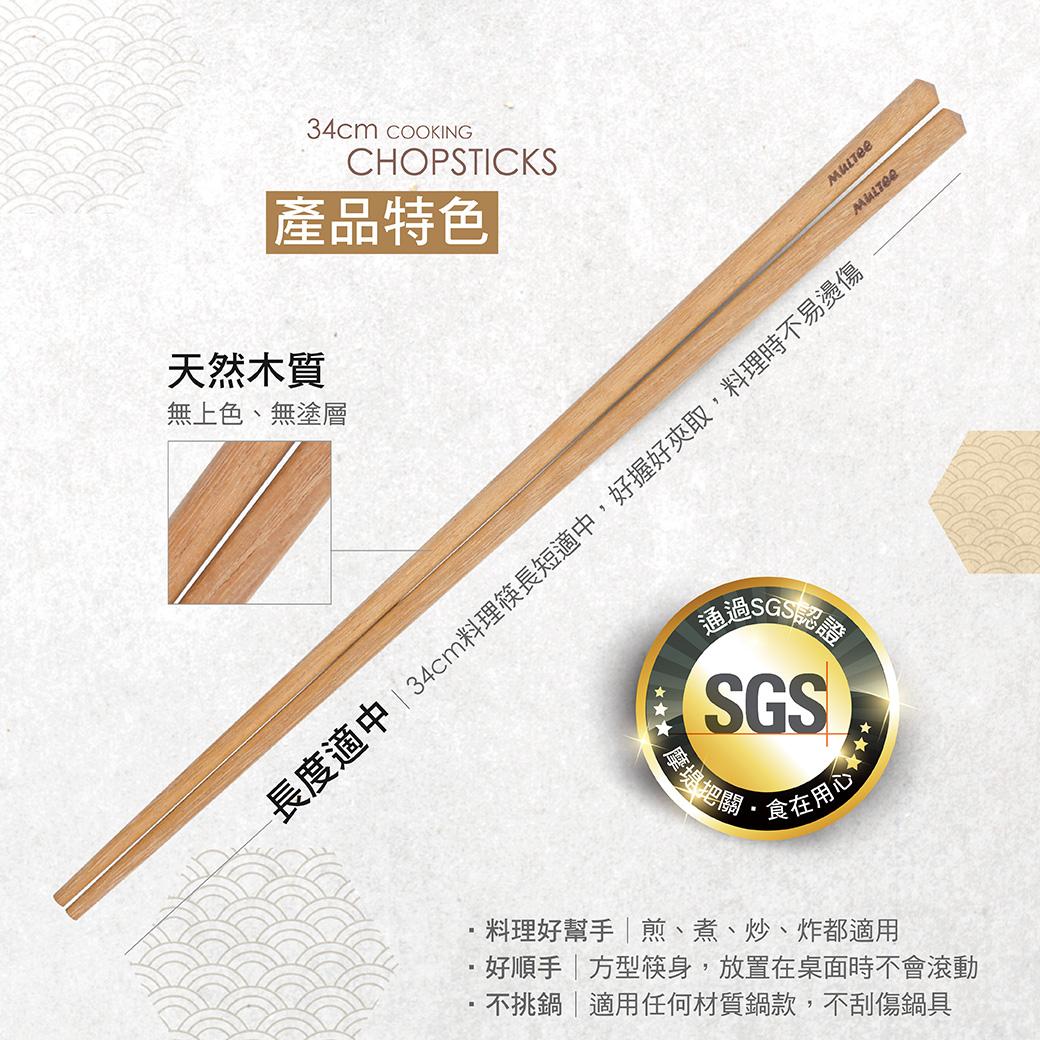34cm鐵木料理筷2.jpg