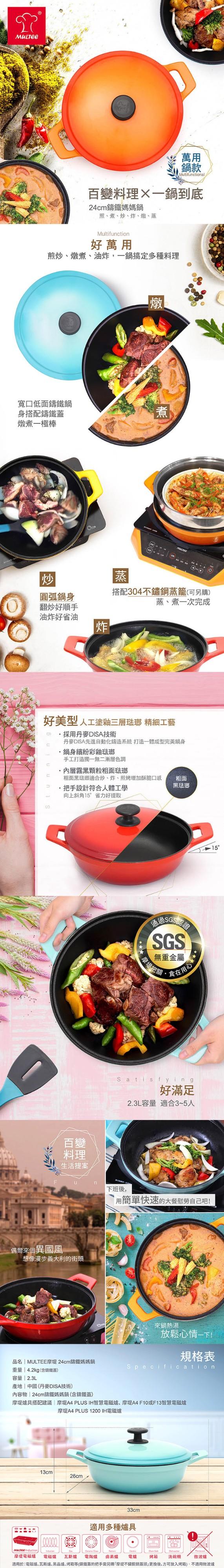 24媽媽鍋-700.jpg