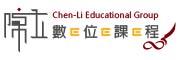 陳立教育數位課程