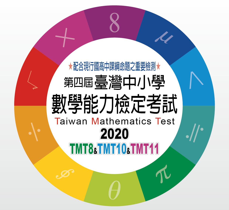 臺灣中小學數學能力檢定考試TMT.jpg