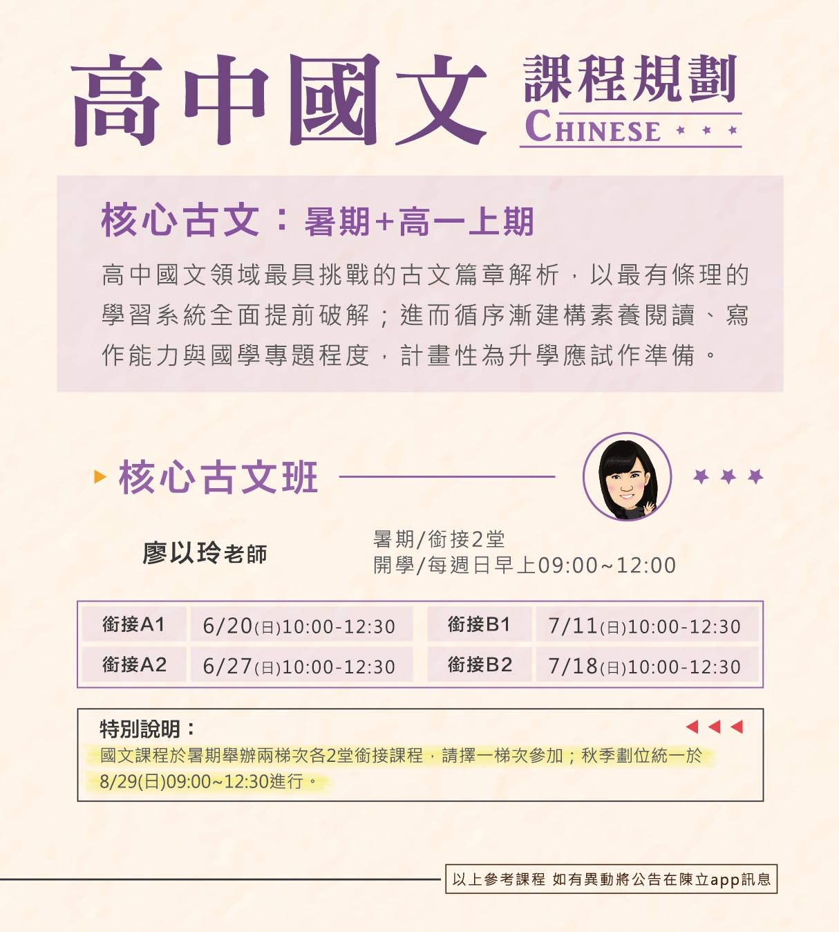 台北-國文.jpg
