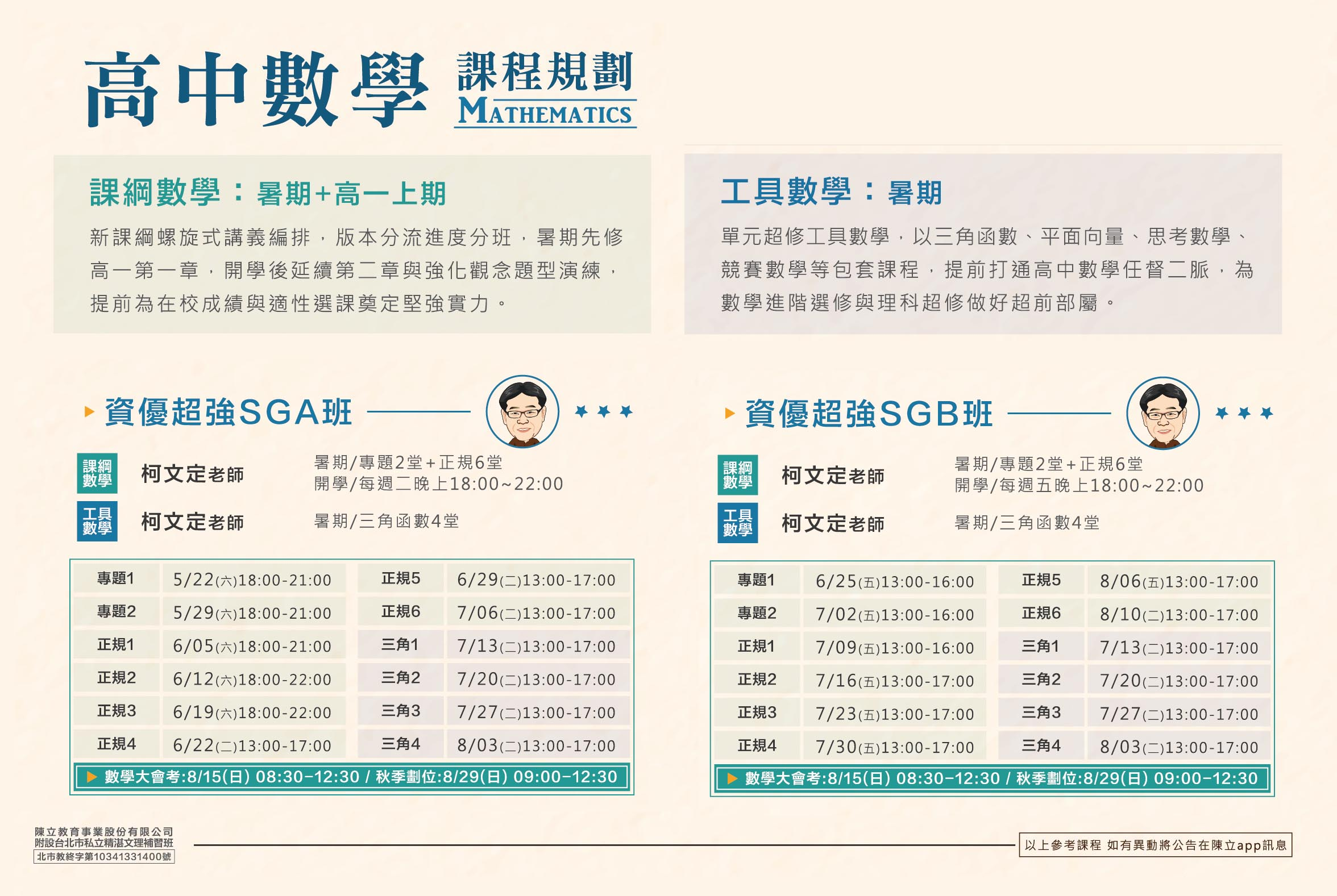 台北-SG班.jpg