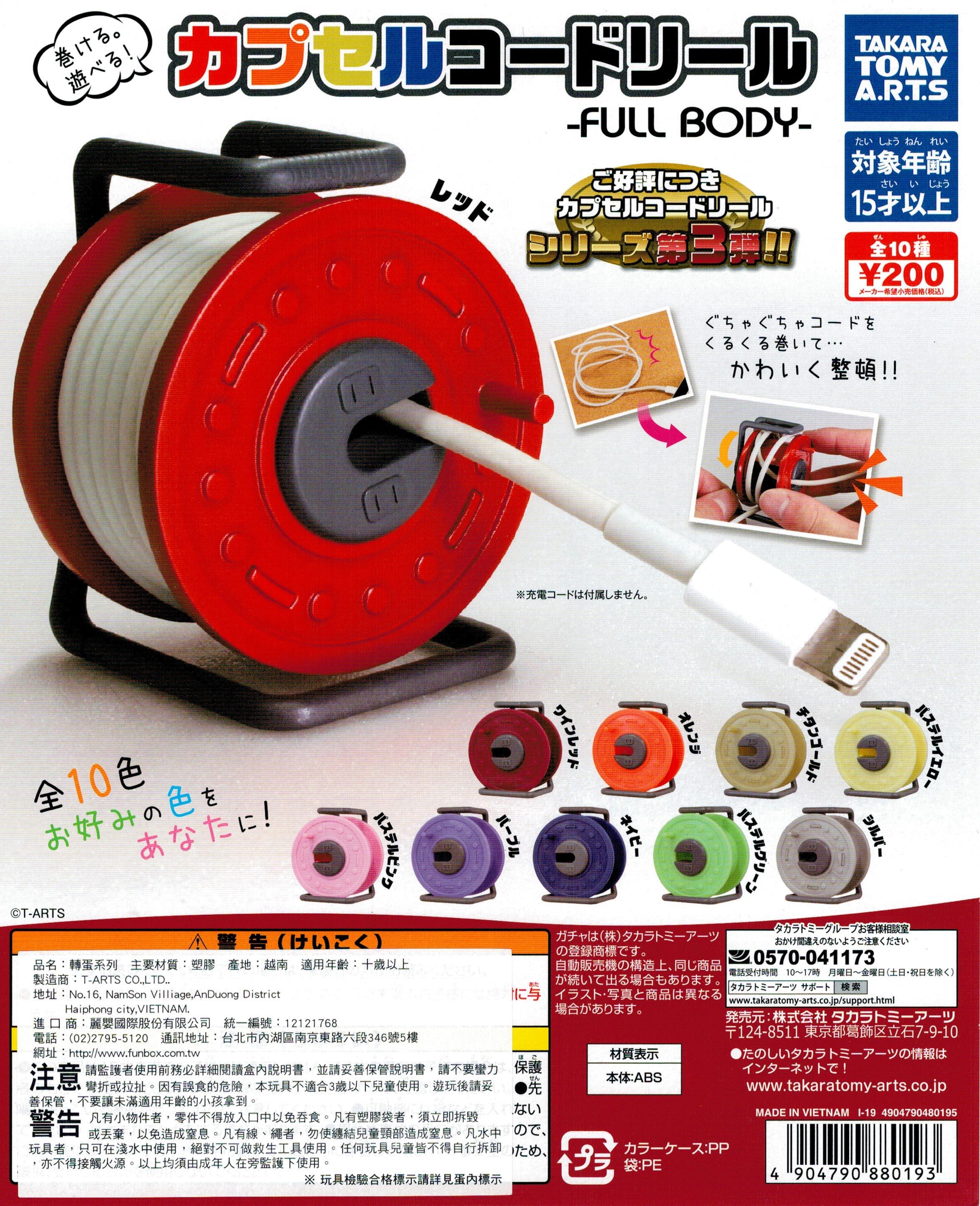 4904790880193電線集線器FULL BODY CA88019.jpg